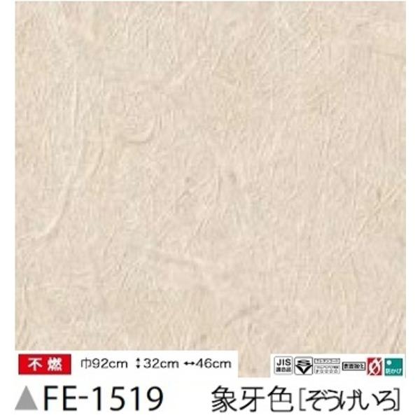 インテリア・寝具・収納 壁紙・装飾フィルム 壁紙 関連 和紙調 のり無し壁紙 FE-1519 92cm巾 40m巻