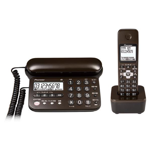 パイオニア デジタルコードレス留守番電話機(子機1台) ダークブラウン TF-SD15S-TD