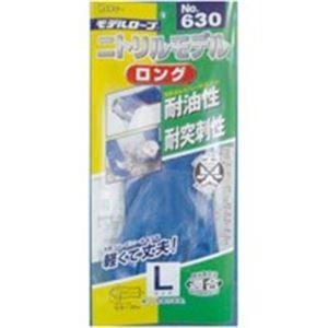 日用雑貨 (業務用100セット) エステー 作業用手袋 ニトリルモデル ロングL No.630 【×100セット】