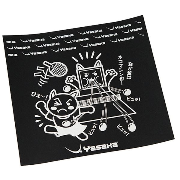 スポーツ・レジャー (まとめ買い) 卓球メンテナンス用品 ヤサカキャラシート Z184 【×12セット】
