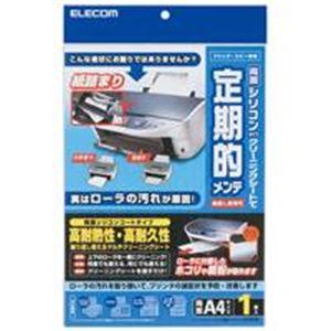 生活日用品 (業務用50セット) エレコム ELECOM OAクリーニングシート CK-PR1W