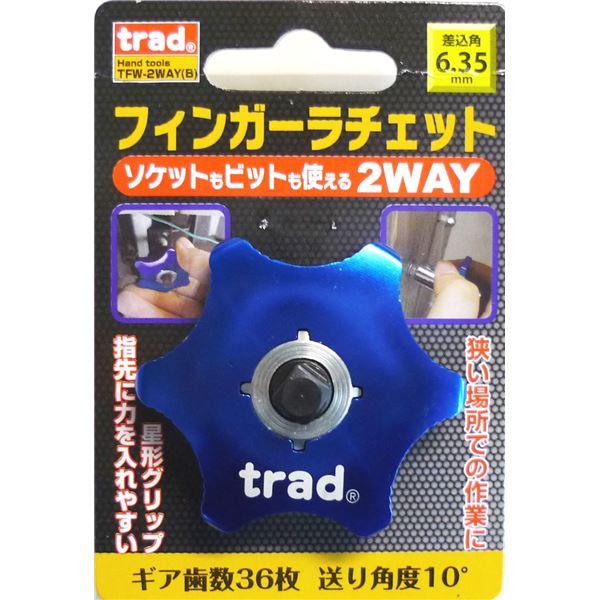 DIY・工具 手動工具 締付工具 レンチ・スパナ 関連 (業務用15個セット) TRAD 2WAYフィンガーラチェット 【ブルー】 TFW-2WAY