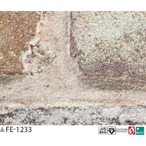 レンガ調 のり無し壁紙 FE-1233 92cm巾 25m巻