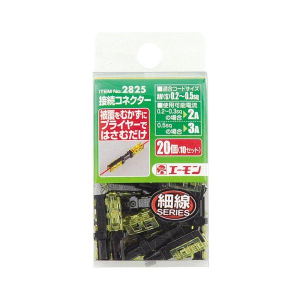 生活用品・インテリア・雑貨 (まとめ) 接続コネクター 2825 【×10セット】