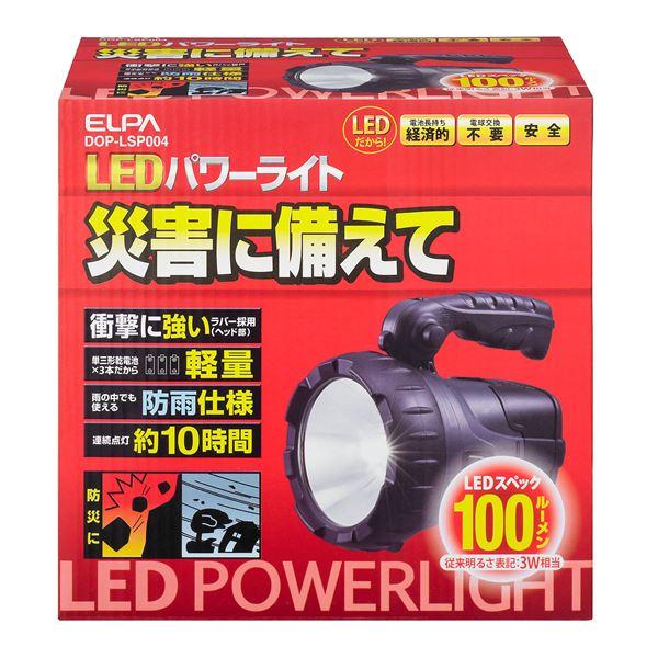 インテリア・家具 日用雑貨 便利 (業務用セット) LEDサーチライト 単3形3本 DOP-LSP004 【×3セット】