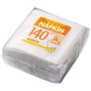 キッチン・食器 (まとめ) アートナップ ホワイトナプキン 4つ折 25cm WB-38 1セット(1400枚:140枚×10パック) 【×5セット】