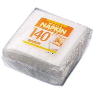 キッチン・食器 (まとめ) アートナップ ホワイトナプキン 4つ折 25cm WB-38 1パック(140枚) 【×50セット】