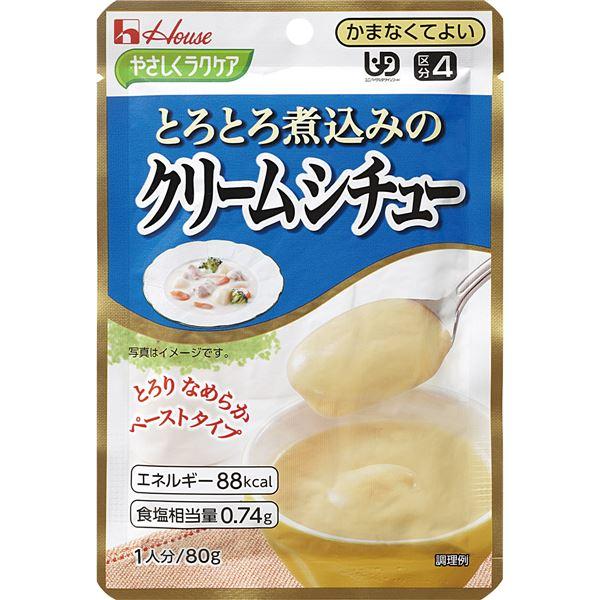 介護用品 関連 (まとめ)ハウス食品 介護食 やさしくラクケア (3)とろとろ煮込のクリームシチュー1袋 85196【×50セット】
