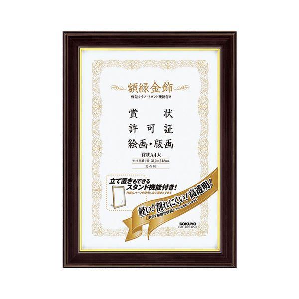 (まとめ) コクヨ 額縁(金飾) 軽量タイプ・スタンド付 A4大 カ-518 1枚 【×4セット】