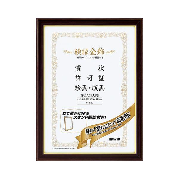 (まとめ) コクヨ 額縁(金飾) 軽量タイプ・スタンド付 A3(大賞) カ-522 1枚 【×3セット】