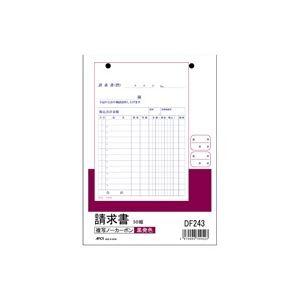 生活用品・インテリア・雑貨 (業務用100セット) アピカ 請求書 DF243 B6 2枚50組 【×100セット】
