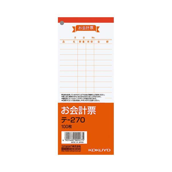 (まとめ) コクヨ お会計票 177×75mm 100枚 テ-270 1セット(10冊) 【×5セット】