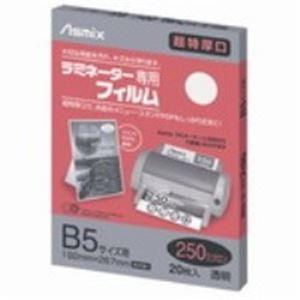 生活用品・インテリア・雑貨 (業務用20セット) アスカ ラミネートフィルム250 BH091 B5 20枚 【×20セット】