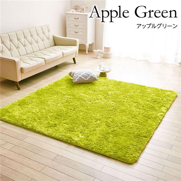ボリュームシャギー ラグマット/絨毯 【アップルグリーン 約130cm×180cm】 防音 ホットカーペット可 〔リビング〕