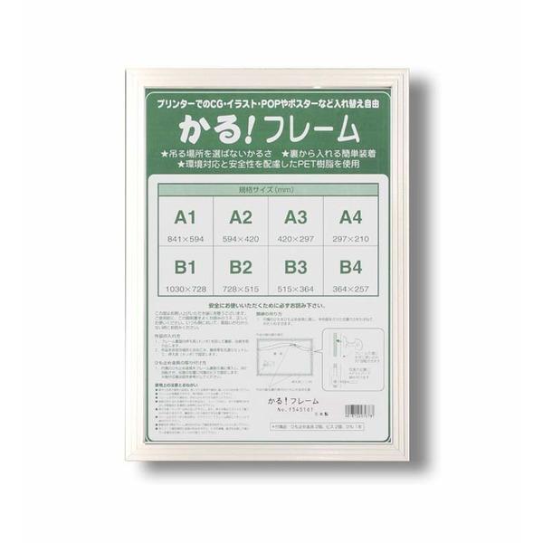 パネルフレーム/ポスター額縁 【B1/内寸:1030×728mm ホワイト】 壁掛けひも付き 前面:UVカットPET 「5008かる!フレーム」