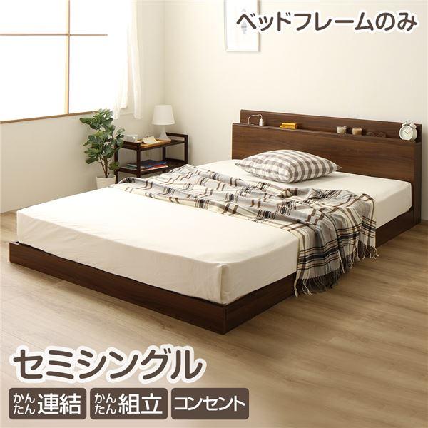 インテリア・寝具・収納 ベッド ベッドフレーム 関連 連結ベッド すのこベッド フレームのみ ファミリーベッド セミシングル ウォルナットブラウン ヘッドボード 棚付き コンセント付き 1年保証