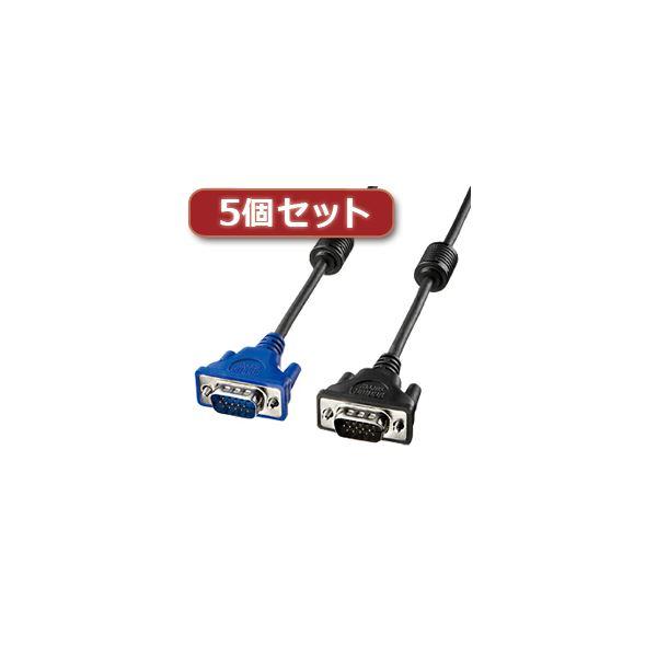 生活 雑貨 通販 5個セット サンワサプライ ディスプレイケーブル3m KC-H3X5