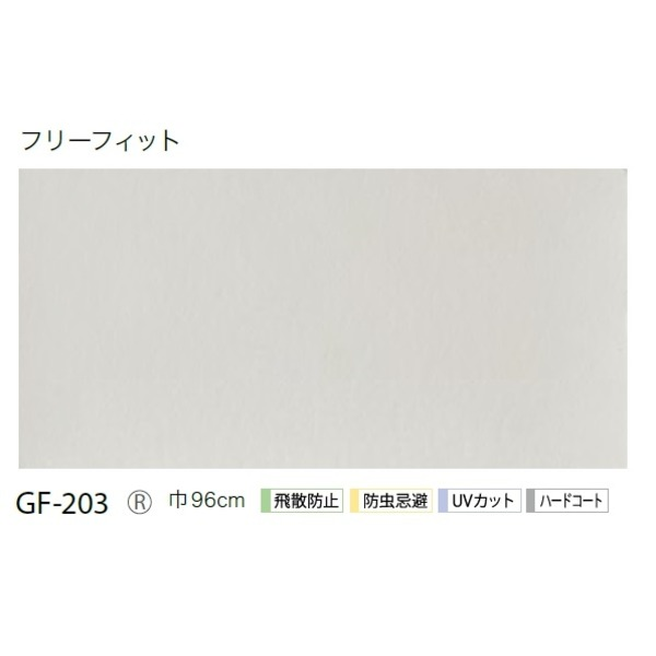 型板ガラス用フィルム 飛散防止・UVカット・ハードコート ガラスフィルム GF-203 96cm巾 4m巻