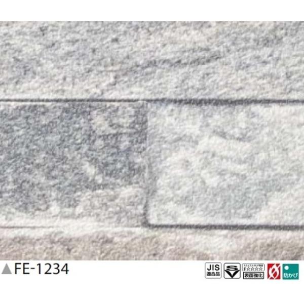 レンガ調 のり無し壁紙 FE-1234 92cm巾 45m巻