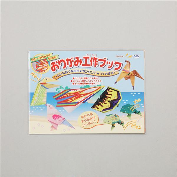 ホビー・エトセトラ 便利 日用雑貨 (まとめ買い)おりがみ工作ブック 【×30セット】