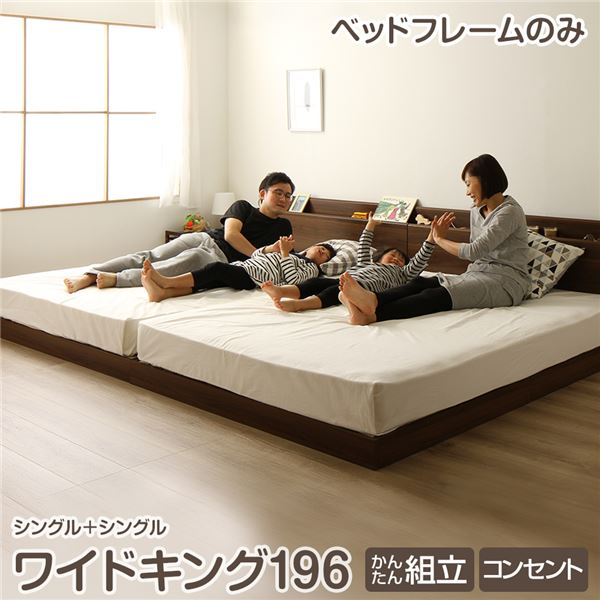 インテリア・寝具・収納 ベッド ベッドフレーム 関連 連結ベッド すのこベッド フレームのみ ファミリーベッド ワイドキング 196cm S+S ウォルナットブラウン ヘッドボード 棚付き コンセント付き 1年保証