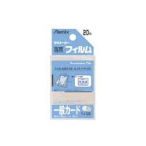 文房具・事務用品 関連 (業務用200セット) アスカ ラミネートフィルム BH-126 カード 20枚 【×200セット】