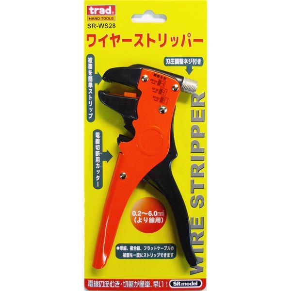 DIY・工具 手動工具 関連 (業務用15個セット) TRAD ワイヤーストリッパー SR-WS28