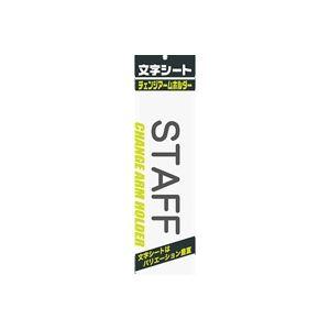 文具・オフィス用品 (業務用200セット) ミワックス 文字シート 黒文字 STAFF 【×200セット】
