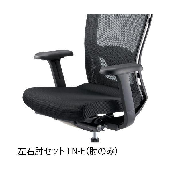 オフィス家具 オフィスチェア 高機能チェア 関連 イス肘 FN-E FN-8M用