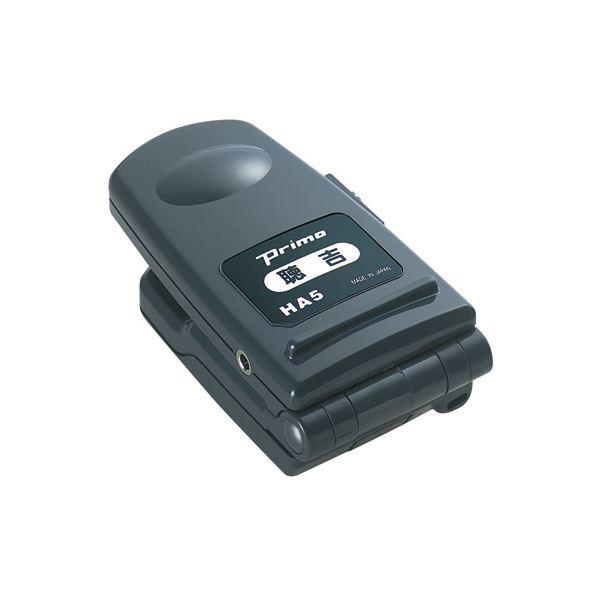 健康器具 プリモ 聴覚補助 ハンディタイプマイクレシーバー 聴吉 HA-5 HA-5