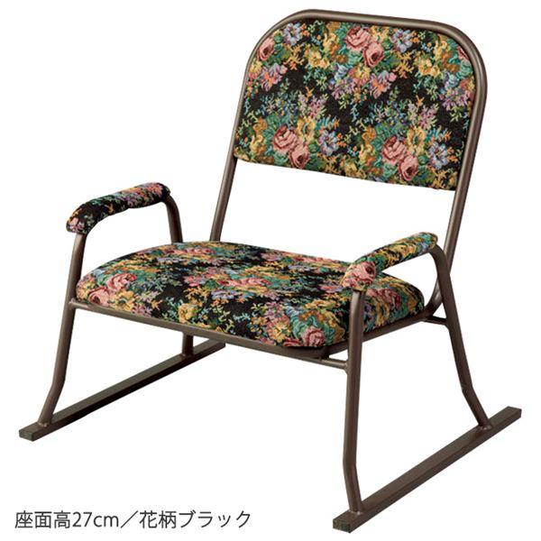 インテリア・寝具・収納 イス・チェア 座椅子 関連 楽座椅子/パーソナルチェア 4点セット 【花柄ブラック 座面高36cm】 肘付き スチールフレーム 〔リビング ダイニング〕