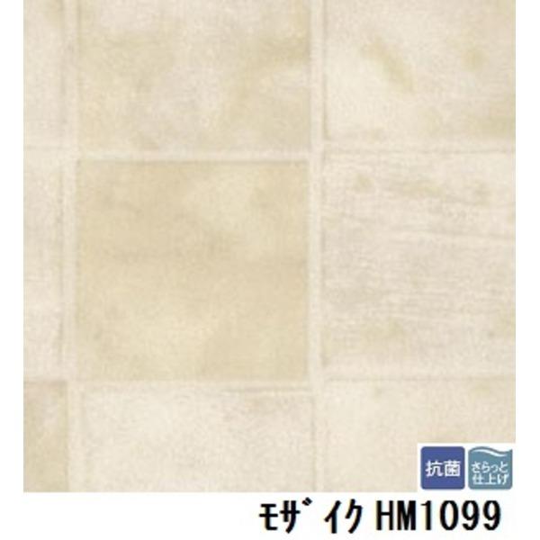 インテリア・寝具・収納 関連 サンゲツ 住宅用クッションフロア モザイク 品番HM-1099 サイズ 182cm巾×4m