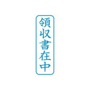 印鑑・ハンコ 関連 (業務用50セット) Xスタンパー/ビジネス用スタンプ 【領収書在中/縦】 藍 XBN-016V3