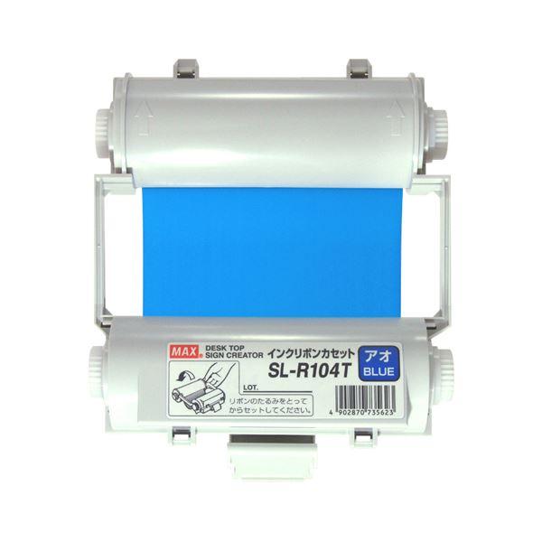 パソコン・周辺機器 PCサプライ・消耗品 インクカートリッジ 関連 マックス インクリボン SL-R104Tアオ IL90543