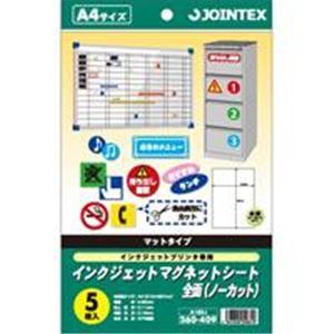 パソコン・周辺機器 PCサプライ・消耗品 コピー用紙・印刷用紙 関連 (業務用50セット) ジョインテックス IJマグネットシートA4 5枚 A182J