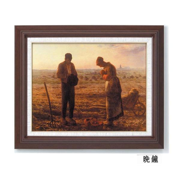 【世界の名画】名画額縁 複製画 絵画額 ■ミレー名画額F6「晩鐘」
