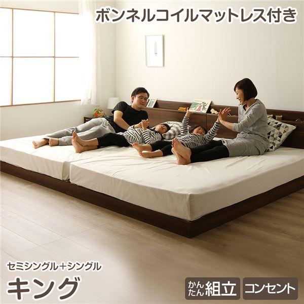 ベッド・ソファベッド関連 連結ベッド すのこベッド フレームのみ ファミリーベッド キング SS+S ウォルナットブラウン ボンネルコイルマットレス付き ヘッドボード 棚付き コンセント付き 1年保証