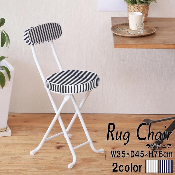 ラグチェア(折りたたみ椅子/カウンターチェア) オフネイビー【6脚セット】背もたれ付/椅子/いす/ストライプ/ボーダー/軽量/キッチン/コンパクト/スリム/パイプイス/完成品/NK-071