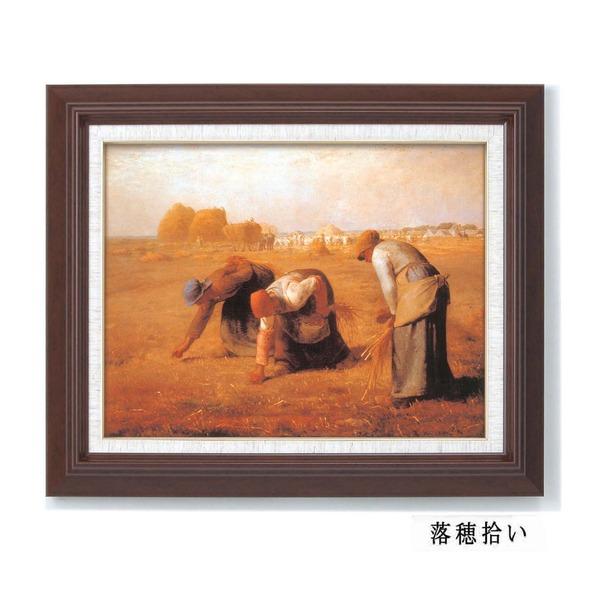 絵画 関連商品 【世界の名画】名画額縁 複製画 絵画額 ■ミレー名画額F6「落穂拾い」