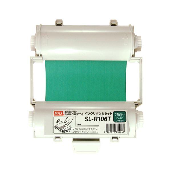 パソコン・周辺機器 PCサプライ・消耗品 インクカートリッジ 関連 マックス インクリボン SL-R106Tフカミドリ IL90545