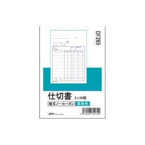 文具・オフィス用品 (業務用200セット) アピカ 2枚仕切書 DF265 B7 2枚50組 【×200セット】