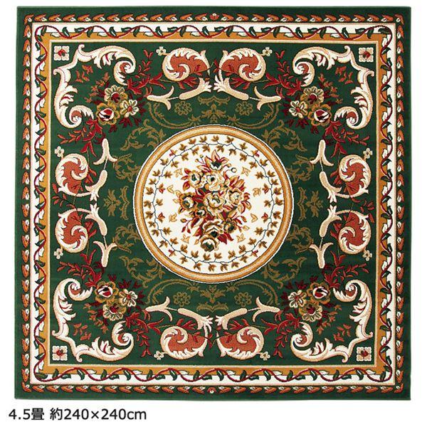 新着 ベルギー製ウィルトン織カーペット 4.5畳 王朝グリーン 4.5畳 約240×240cm 約240×240cm, パール優美:78bc461f --- canoncity.azurewebsites.net