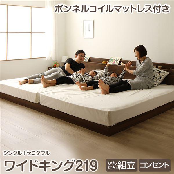 ベッド・ソファベッド関連 連結ベッド すのこベッド フレームのみ ファミリーベッド ワイドキング 219cm S+SD ウォルナットブラウン ボンネルコイルマットレス付き ヘッドボード 棚付き コンセント付き 1年保証