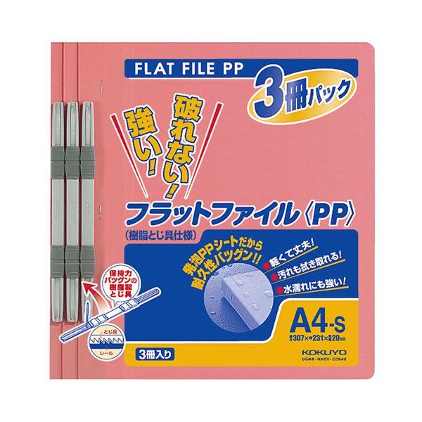 文具・オフィス用品 (まとめ) コクヨ フラットファイル(PP) A4タテ 150枚収容 背幅20mm ピンク フ-H10-3P 1パック(3冊) 【×10セット】