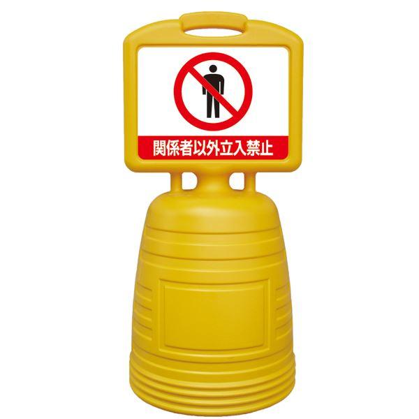【薬用入浴剤 招福の湯 付き】 日用雑貨 サインキーパー 関係者以外立入禁止 NSC-7S【代引不可】