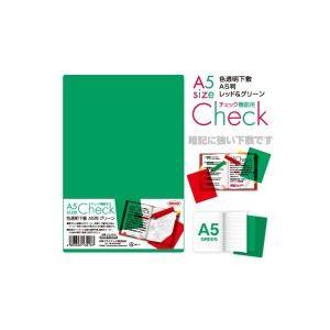 文具・オフィス用品 (業務用300セット) 共栄プラスチック A5判 色透明下敷 緑 CH-A5-G 【×300セット】