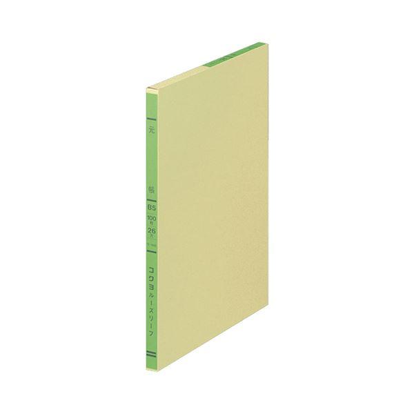 (まとめ) コクヨ 三色刷りルーズリーフ 元帳 B5 30行 100枚 リ-100 1冊 【×5セット】