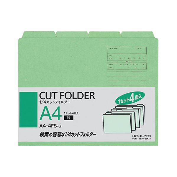 文具・オフィス用品 (まとめ) コクヨ 1/4カットフォルダー カラー A4 緑 A4-4FS-G 1パック(4冊) 【×15セット】