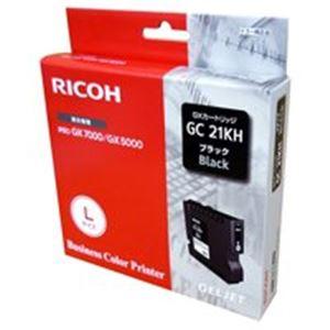 パソコン・周辺機器 (業務用3セット) RICOH(リコー) ジェルジェットインクL GC21KH 【×3セット】