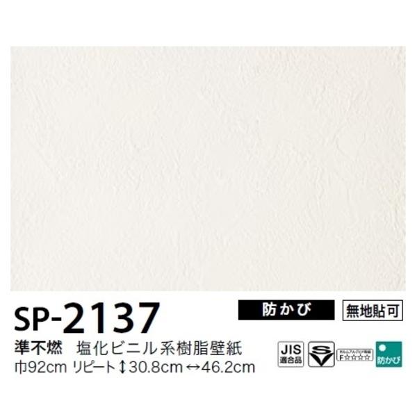 壁紙関連商品 壁紙 のり無しタイプ SP-2137 【無地貼可】 92cm巾 25m巻